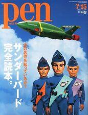 Pen (pen) No. 2013 7/15 [Thunderbird full readings. ] Magazine - 2013/7/1 [Featu