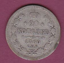 1860 RUSSIA RUSSLAND OLD SILVER COIN  20 KOPEKS 3021