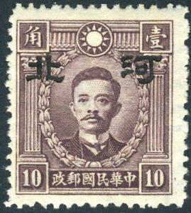 China 1942 Japan Occ Hopei 10¢ HK Martyr Wmk Large OP Mint U418 ⭐⭐⭐⭐⭐⭐