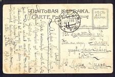 Russia, 1914, Fieldpost card from austrian front in Galisia to Ramkau