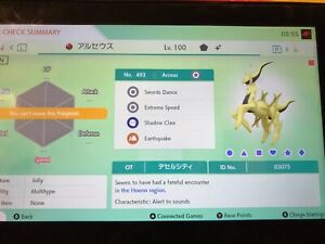 Pokemon HOME Trade Transfer Sword Shield Shiny Arceus with Box of Random Shinies