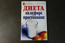 kefir yogurt dairy products diet Russian weight loss manual guide book cleansing