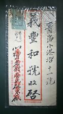 China QingDao Red Band Cover 1920s with 5000 20000 Yuan Stamps