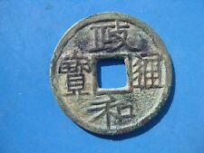 Tomcoins-China North Song Dynasty Zheng He TB cash coin Chong He style