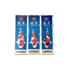 Japanese Koi Flags (1) set of 3
