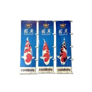 Japanese Koi Flags (1) set of 3
