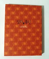 장화, 홍련 / A TALE OF TWO SISTERS - 2-DVD Set with Limited Film Cell (KOREA DVD)