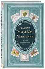 Оракул мадам Ленорман (книга).Система предсказания будущего. Russian Book