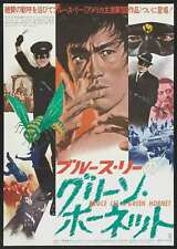 GREEN HORNET Japanese B2 movie poster BRUCE LEE VAN WILLIAMS 1974 NM
