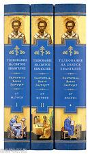 Святитель Иоанн Златоуст: Толкование на Евангелие (в 3-х томах)