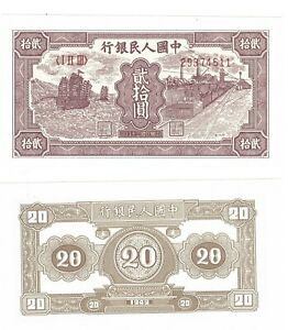 - Paper Reproduction - Peoples Bank of China  20 Yuan  1949  Note  29374511