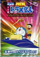 TV BAN NEW DORAEMON PREMIUM COLLECTION - MIRAI NO KUNI KARA...-JAPAN DVD G35