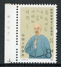 China 1985 PRC J115 Birth of Lin Zexu Inscription MNH X826 ⭐