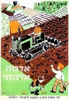 1948 PALESTINE Lithograph ZIONIST POSTER Israel JUDAICA Children JNF KKL Jewish