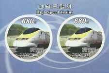 Timbres Trains Corée BF538 ** non dentelé année 2008 lot 9345 - cote : 28 €