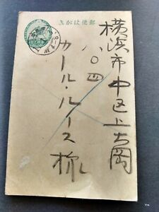 Japan  - Local Postal Card