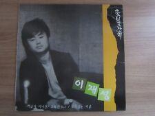LEE JAE SEONG 3rd Album 1986 Korea LP K Pop Korea Music 이재성