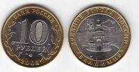 RUSSIA - BIMETAL 10 ROUBLES UNC COIN 2008 YEAR TOWN OF VLADIMIR KM#976