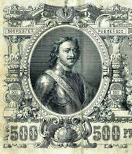 More details for 1912 russia state credit note 500 rubles shipov peter the great banknote-b
