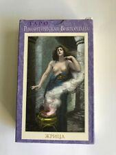 Victorian Romantic Tarot - Baba Studio! RUSSIAN EDITION NEW
