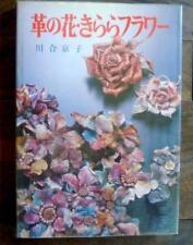 Leather FLOWER Work Collection/Japanese Handmade Craft Book : FLOWER