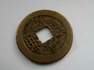 Old Chinese Cash - Very collectable grade