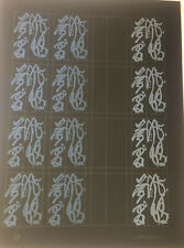 SERIGRAPH BY Chryssa, CHINA TOWN SERIES PORTFOLIO 2 IMAGE 7 NUMBERED AND SIGNED