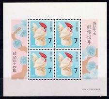 JAPAN 1968 China New Year of Cock stamps S/S