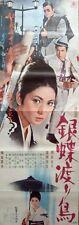 WANDERING GINZA BUTTERFLY Japanese STB movie poster 20x57 1970 MEIKO KAJI