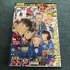 Weekly Shonen SUNDAY 2021.No.47 Detective Conan v100 memorial w/variant cover