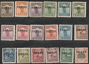 *1926 opt 'For use in Yunnan' short set of 18, mint & ng, Chan Y1-Y18