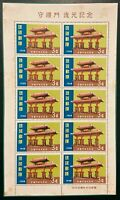 GIAPPONE JAPAN  RYUKYUS 1958 SPECIAL SHEET BACKSIDE PRINTED   MH SHEET