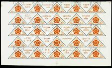 1957 Moscow Festival,Peace,Romania,Mi.1660,Sheet,Inverted Watermark Variety,VFU