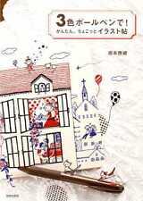 3 Color Ballpoint Pen Illustration Book - Japanese Book