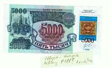 Abhasia 5000 Ruble - Georgia military used in 1992 war conflict