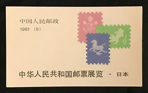 China Peoples Republic SC #1678a Complete Booklet Mint NH 1981