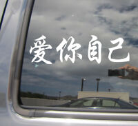Kanji Love Yourself - Asian Japanese Characters Car Vinyl Decal Sticker 10495