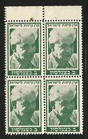 Jewish National Fund, 1944, Kaplove #766 green, Booklet Pane, N.H., Katznelson