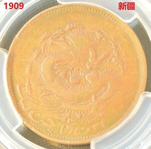 1909 CHINA Sinkiang 10 Cent Copper Coin PCGS Y-2.1 CL-XJ.06 VF Details