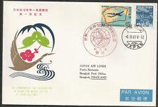Japon 1967 864 510 FDC Aviation JAL Vol Tokyo Bangkok
