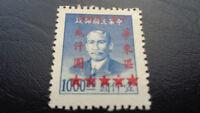 China, Stamps, 1949, Sun Yat-sen, mit roten Sternen seitlich + unten