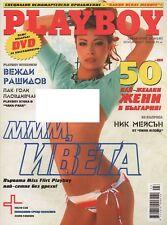 Bulgarian Playboy 2006-03 Cover Iveta Milanova, Playmate Valia Zacharieva
