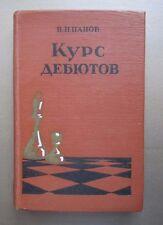 Cours des débuts (Panov) 1957 (Livre en Russe)