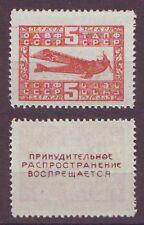5 kopeks in Gold 924 Russia Fiscal Russian Military Air fleet Revenue Aviation O