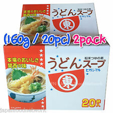 HIGASHIMARU Powderd Udon Soup Base  (160g, 20pc) 2 pack