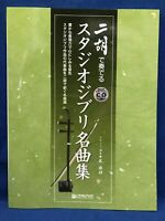 Studio Ghibli Songs Collection Erhu Sheet Music Japanese Score Book w/CD