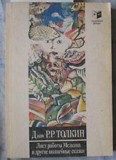Russian Book Hobbit Tolkien Child Kid Old Melkin Rare Children Big Fairy Tales