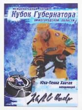 2013-14 KHL MSC Torpedo Autograph #KG-AVF-07 Juha-Pekka Haataja 08/15