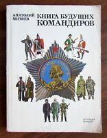 1988 Soviet Russian children's military BOOK OF FUTURE COMMANDERS Mityaev
