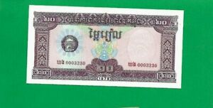 CAMBODIA BANKNOTE 20 RIELS, UNC 1979